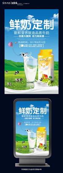 简约鲜奶订制海报设计