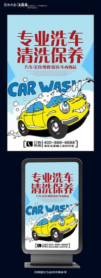 简约洗车海报宣传设计
