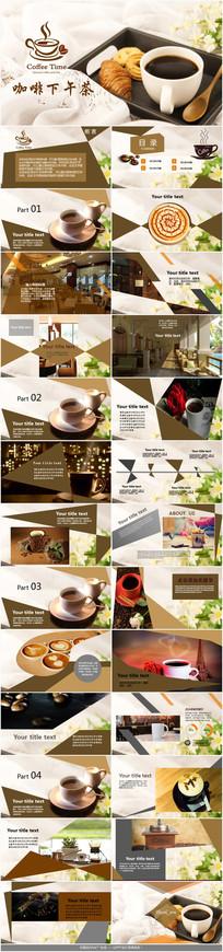 咖啡下午茶产品介绍PPT模板