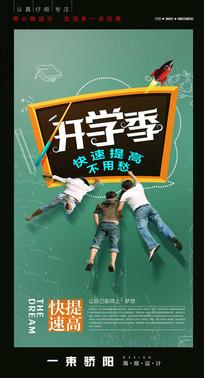 开学季宣传海报设计 PSD
