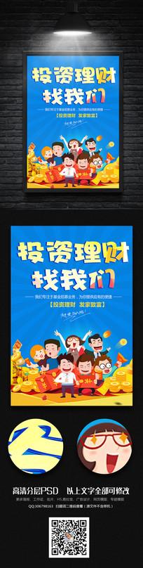 卡通投资理财宣传海报