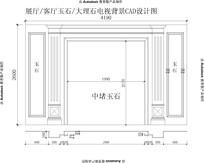 客厅大理石玉石电视背景图 CAD
