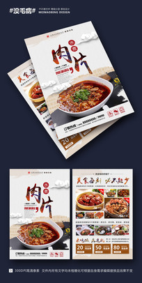 快餐美食店优惠活动宣传单