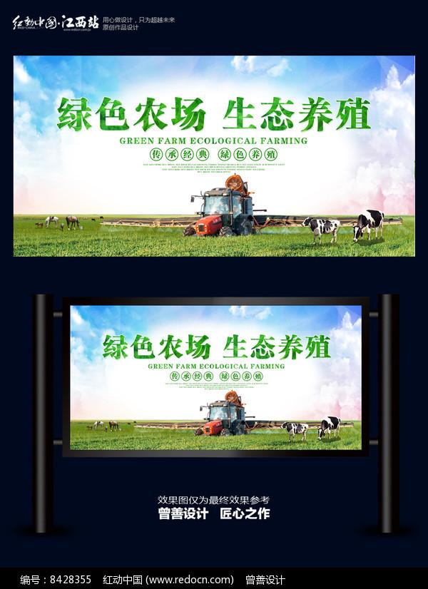 绿色农场生态养殖海报设计图片