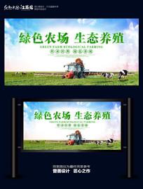 绿色农场生态养殖海报设计