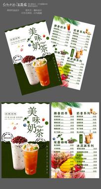 绿色小清新美味奶茶店宣传单