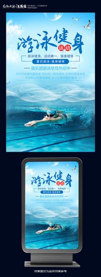 清凉夏日游泳健身海报