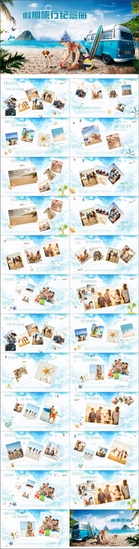 清新淡雅旅行纪念册PPT模板