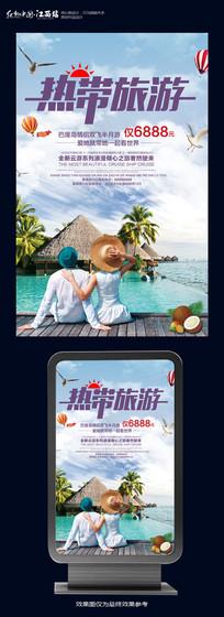 热带旅游海报设计