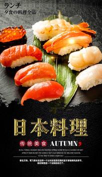 日本美食料理促销海报