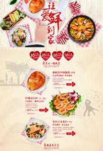 日式风格美食平铺首页