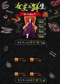 三八女王节黑色酷炫手绘首页
