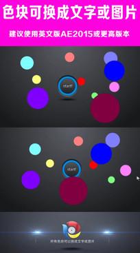 色块演绎企业标志片头视频
