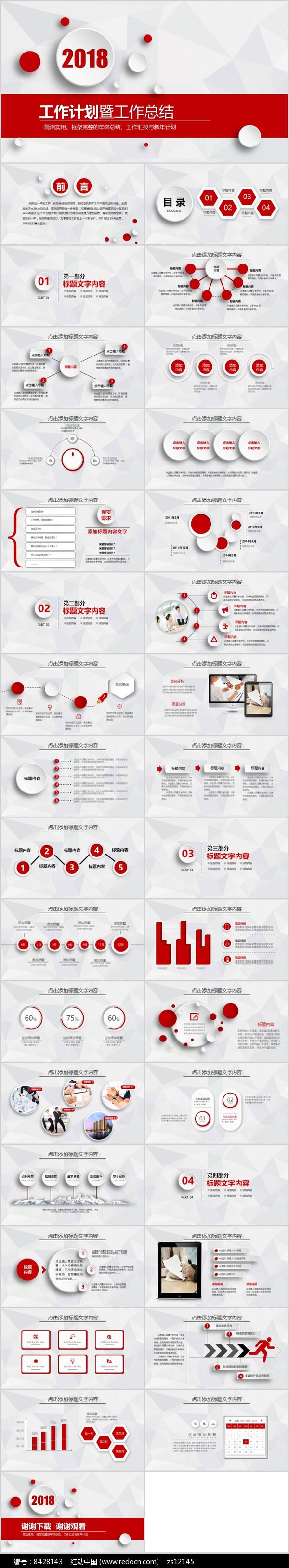 商务工作计划总结PPT模板图片