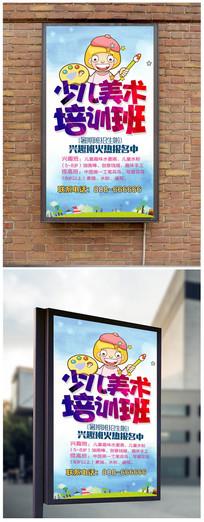 少儿美术培训班招生海报图片