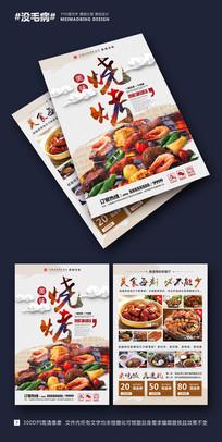 烧烤店美食促销宣传单