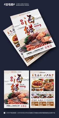 生猛海鲜餐饮店宣传单
