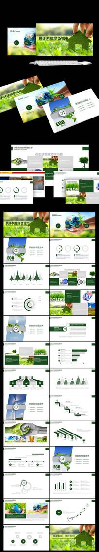 生态环境保护林业绿化ppt模板