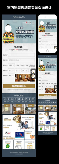 室内家装移动端报价页面设计 PSD