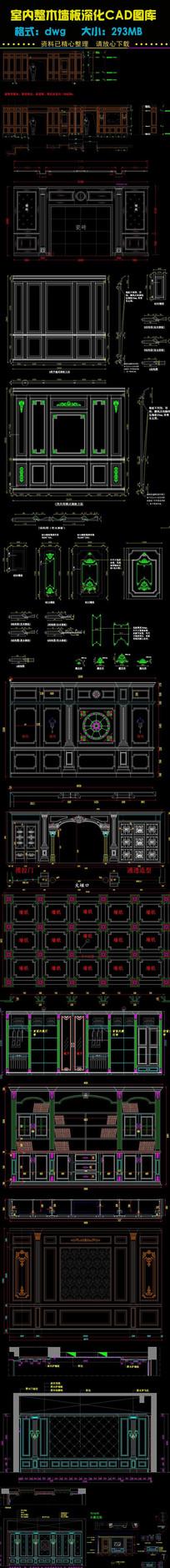室内整木墙板深化CAD图库