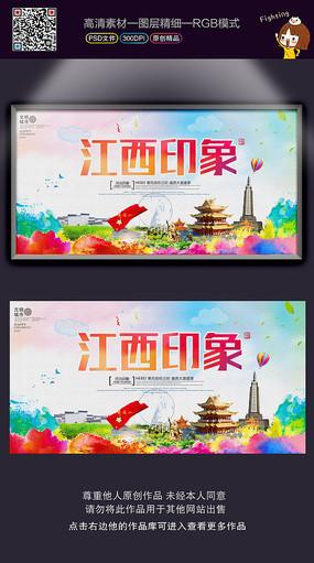 时尚炫彩江西印象海报设计