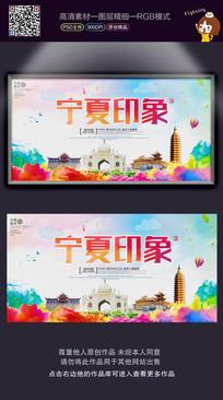 时尚炫彩宁夏旅游宣传海报