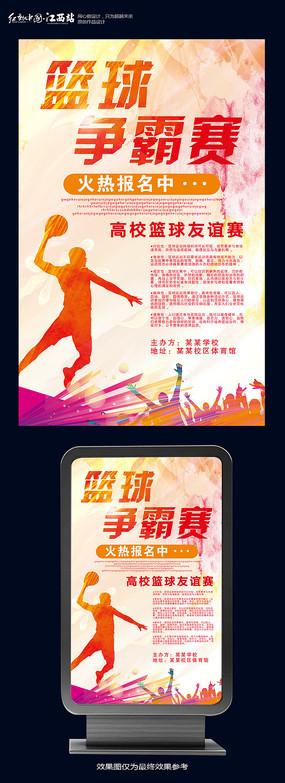 时尚创意水彩篮球争霸海报设计