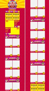双十一简约排版专题页模板