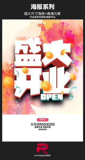 水彩盛大开业促销海报
