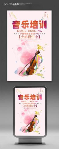 水彩音乐培训班宣传海报