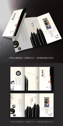 水墨中国风三折页