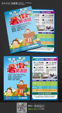 暑假英语培训班招生宣传单