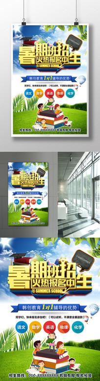 暑假招生简章招生海报设计