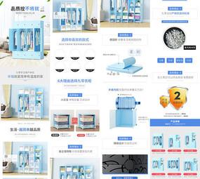 树脂家具衣柜详情页设计