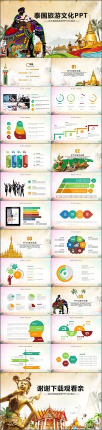 泰国旅总结述职汇报文化ppt