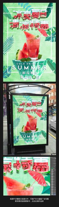 鲜榨果汁清凉特惠海报