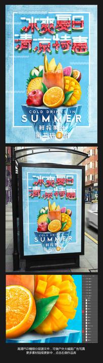 鲜榨果汁夏季清凉海报