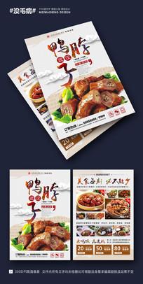 小吃店餐饮DM宣传单