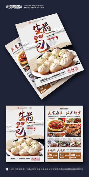 小吃美食店创意菜单宣传单