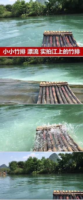 小小竹排江中游竹排漂流视频图片