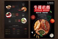 西餐厅牛排菜单菜谱