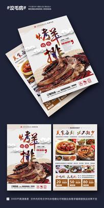 饮食美食促销宣传单页