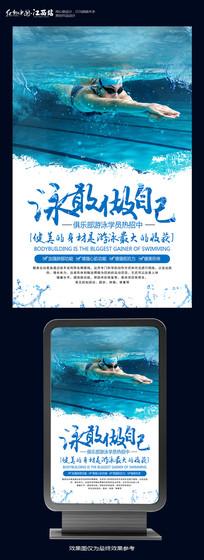 游敢做自己游泳培训海报设计