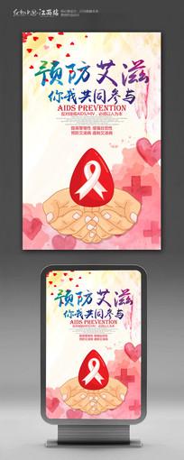 预防艾滋你我共同参与海报