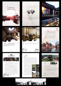 中国风古镇民宿书籍装帧设计