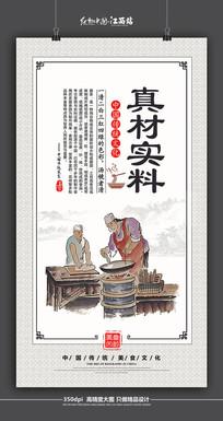 中国风面条美食展板之真材实料