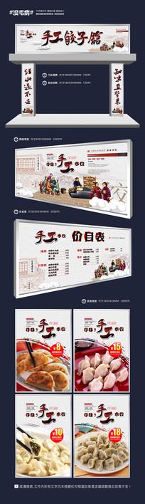 中国风手工饺子餐馆广告牌海报