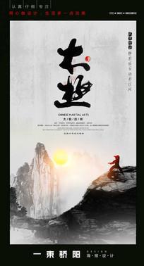 中国风太极海报设计