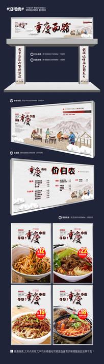 中国风重庆面馆广告招牌设计