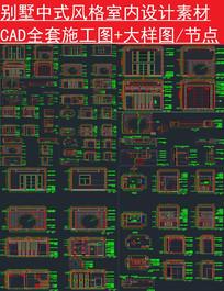 中式别墅室内设计CAD
